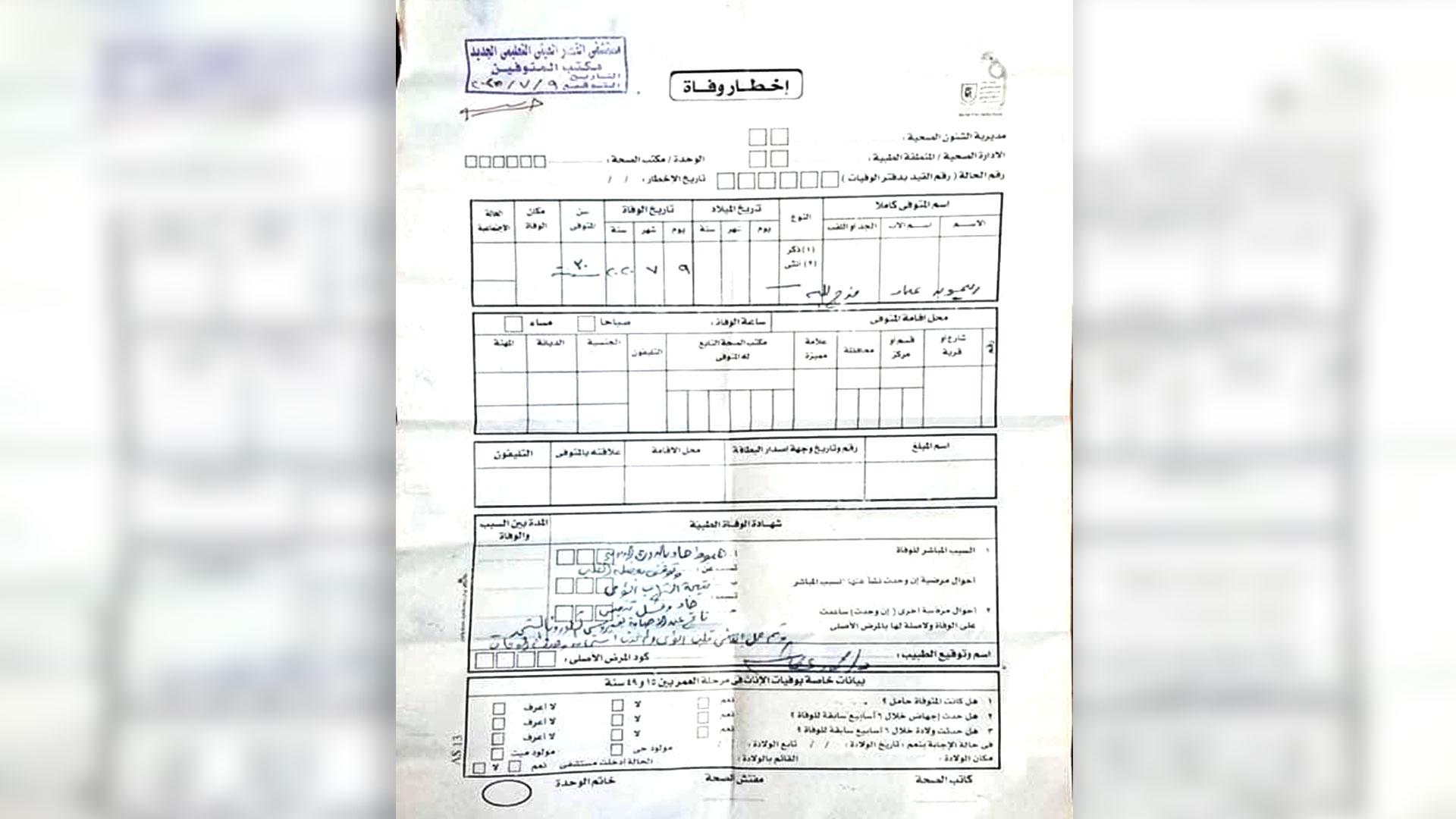 مصر شكوى لـ الصحة بسبب تزوير شهادة وفاة طبيب بكورونا