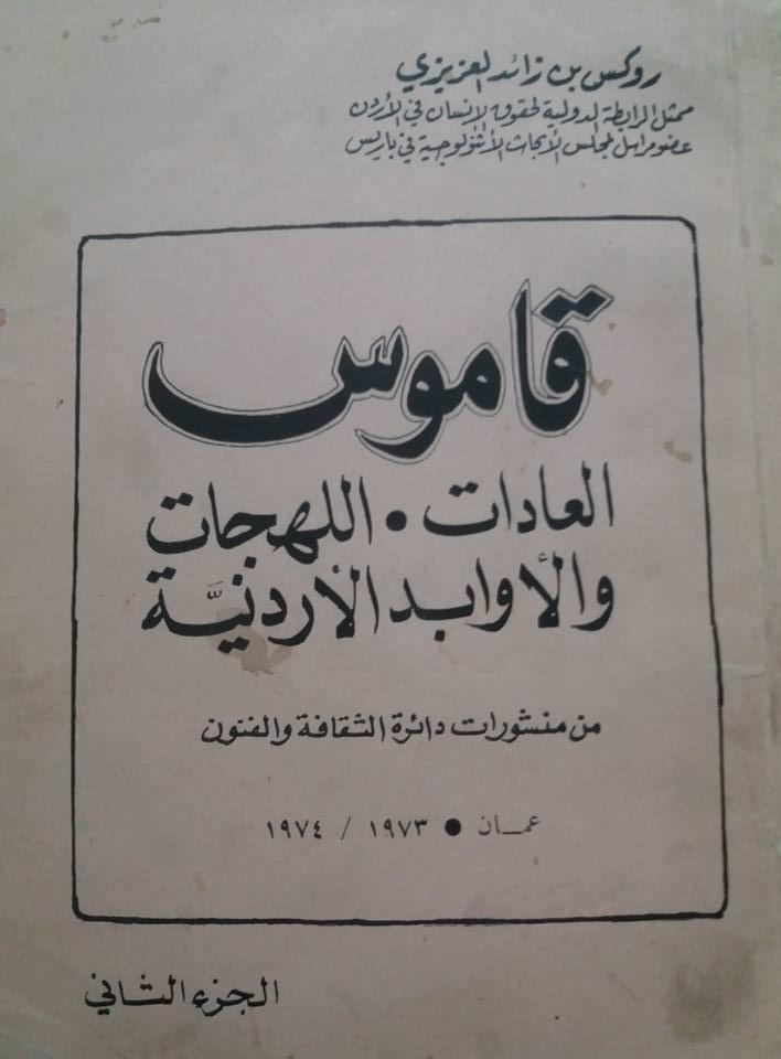 قاموس العادات واللهجات - روكس العزيزي - القسم الثقافي