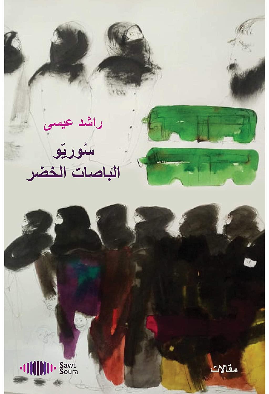 سوريو لباصات الخضر