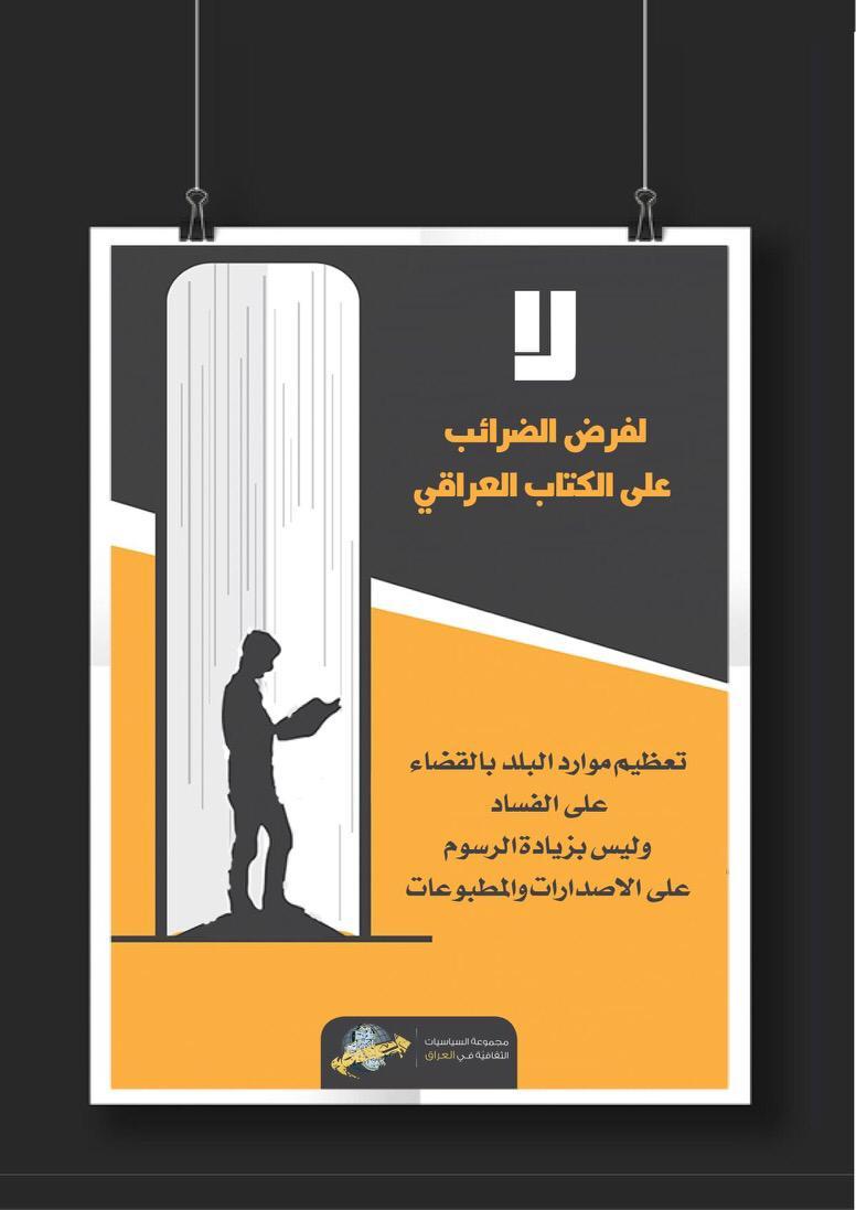 ملصق مجموعة السياسات الثقافية الصادر مع البيان، تصميم: كوكب السياب