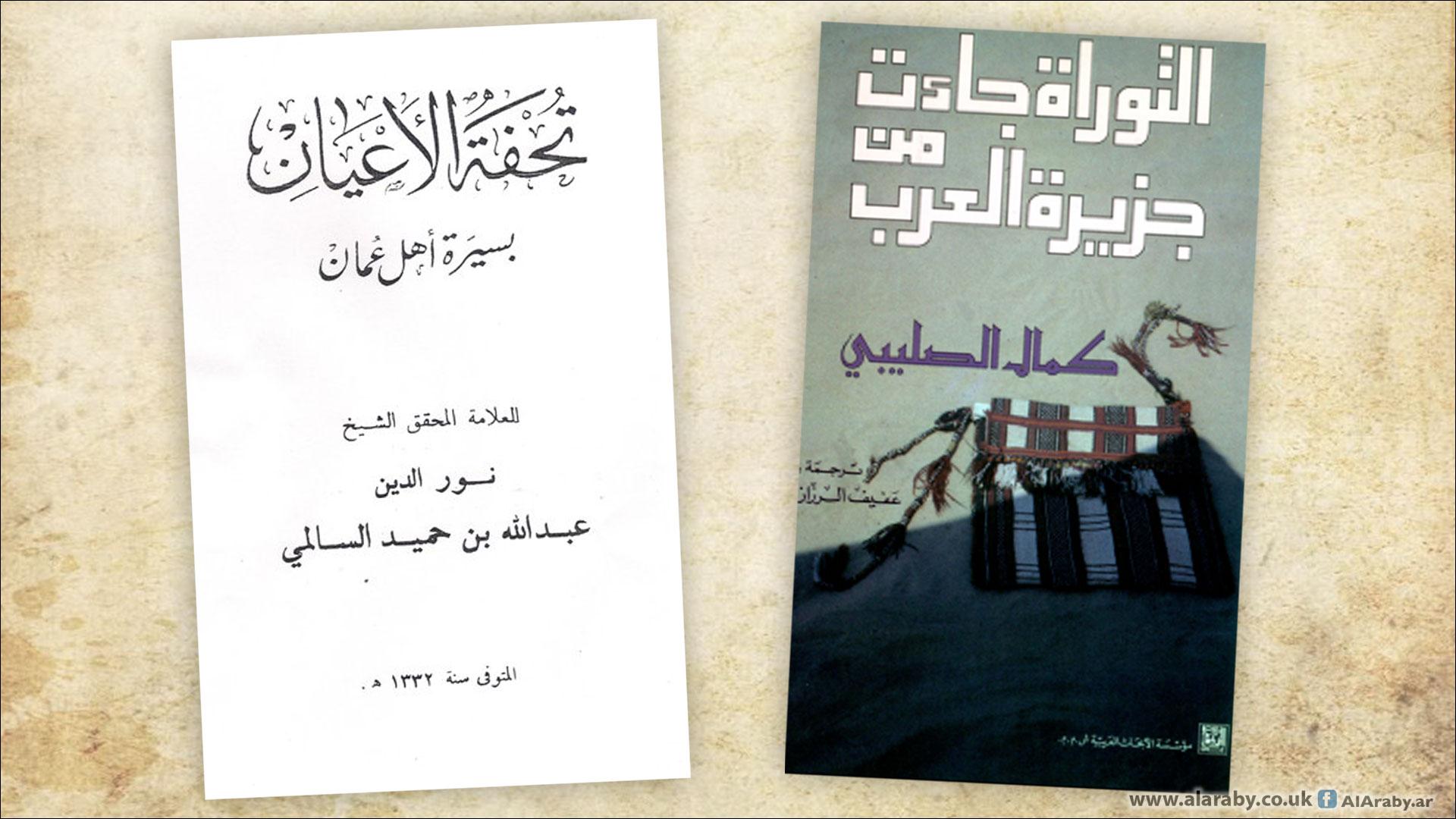 كتاب التوراة جاءت من جزيرة العرب كمال الصليبي pdf