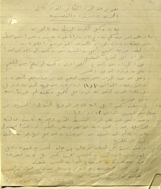 من الوثائق االتي تنشرها المكتبة