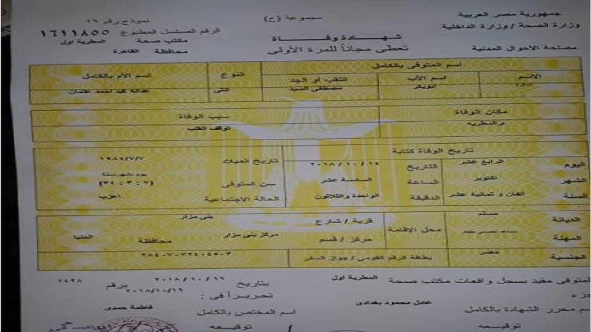 تزوير شهادة وفاة الطبيبة المصرية توقف القلب بدل الصعق