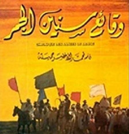 فيلم وقائع سنين الجمر