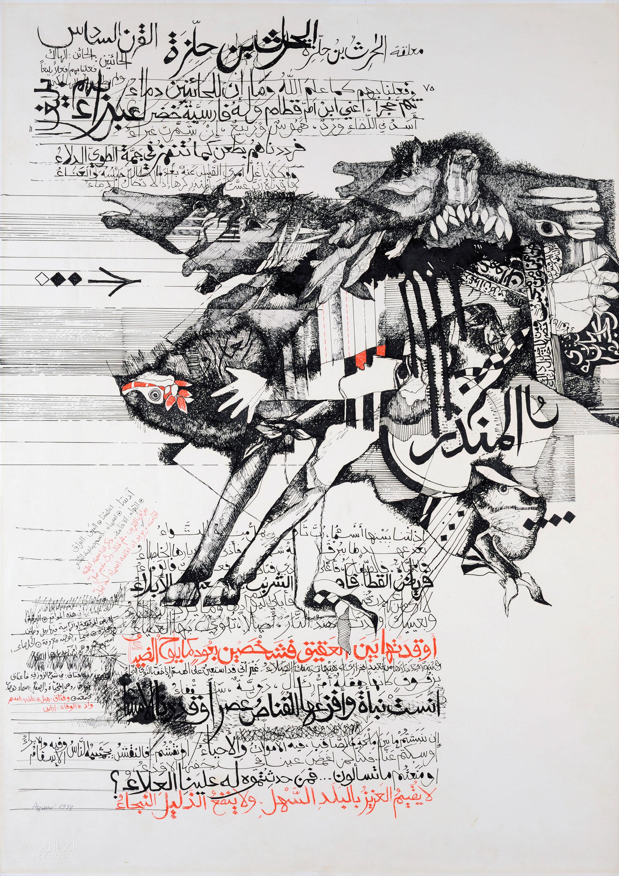 """اللوحة الثالثة من سلسلة """"المعلّقات"""" (1978) لضياء العزاوي"""