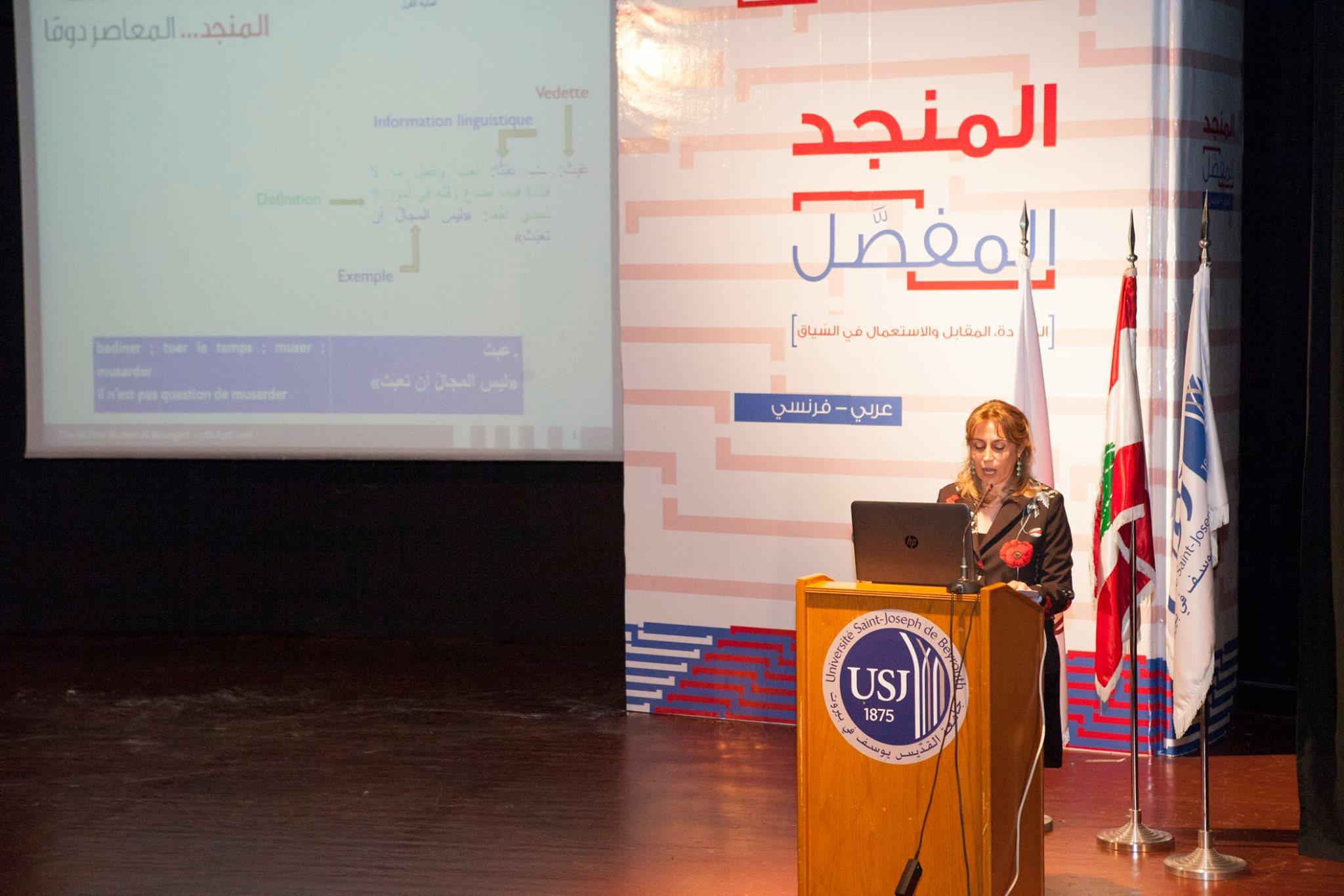 جينا أبو فاضل سعد