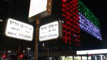 علم الإمارات في تل أبيب/التطبيع مع إسرائيل-جاك غويز/فرانس برس