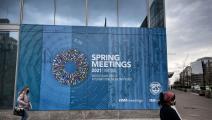 اجتماعات الربيع لصندوق النقد والبنك الدوليين (فرانس برس)