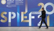 منتدى بطرسبورغ الاقتصادي الدولي (Getty)