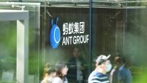 مجموعة آنت الصينية ( Getty)