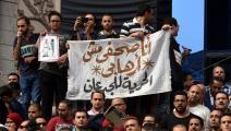 مصر حرية الصحافة (فرانس برس)