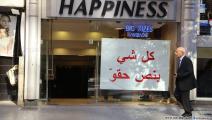 الغلاء يكوي اللبنانيين ومستوى المعيشة يتدهور بشدة (حسين بيضون)