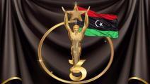 """تونس تحتضن مهرجان """"أوسكار العرب"""" الليبي الشهر المقبل"""