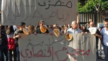"""تظاهرات منددة بسياسات """"المركزي"""" المحابية للمصارف على حساب الناس (فرانس برس)"""