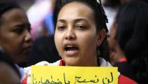 رفض لاضطهاد النساء (أشرف شاذلي/ فرانس برس)