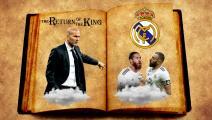 ريال مدريد بطل الليغا مع زيدان/العربي الجديد