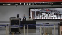 عبارة ترحيب بالمسافرين في مطار بيروت