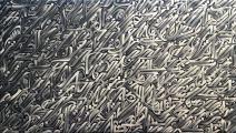 فانسون حافظ عبادي - القسم الثقافي