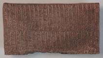(لوح مسماري في أور (2100-2200 ق.م)، Getty)