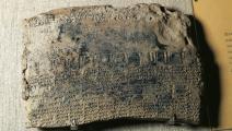 (التقويم الفلكي في موقع الوركاء الأثري في العراق، Getty)