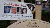 إحياء للذكري الـ 15 لشهداء مجزرة شفاعمرو