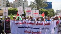 مسيرة في غزة ضد اتفاق التطبيع الإماراتي الإسرائيلي (العربي الجديد)
