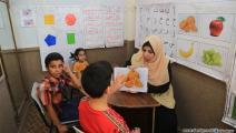 مدرسة الإرادة لمرضى التوحد بغزة (عبد الحكيم أبورياش)