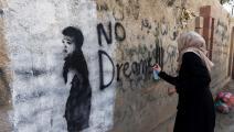 """""""لا أحلام"""" حتى على جدار جامعة """"صنعاء"""" (محمد حويس/ فرانس برس)"""