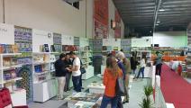 معرض عمان للكتاب، دورة سابقة - القسم الثقافي