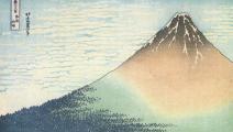 فوجي هوكوساي