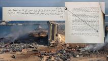 تقرير أمن الدولة حول التحقيق في انفجار بيروت