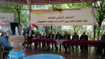 مؤتمر فلسطيني ضد اتفاق التطبيع الإماراتي الإسرائيلي (العربي الجديد)
