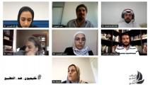 """ندوة """"خليجيون ضد التطبيع"""""""