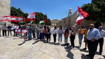 وقفة تضامنية في بيت لحم مع لبنان (فيسبوك)