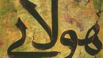"""""""المعلقة السابعة""""، علي عمر الرميص"""