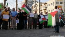 """وقفة احتجاجية برام الله """"نداء للعرب"""" لتحمل مسؤولياتهم ضد التطبيع(العربي الجديد)"""