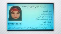 بطاقة امتحان الطالبة شمسية (العربي الجديد)