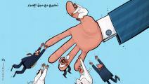 كاريكاتير التطبيع / فهد