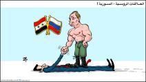 كاريكاتير روسيا سورية / حجاج