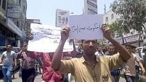 مظاهرة في تعز اليمنية