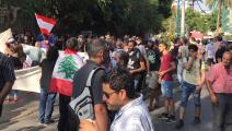مظاهرة أمام قصر بعبدا