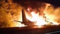 تحطم طائرة عسكرية في أوكرانيا/تويتر