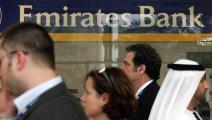 بنك الإمارات / فرانس برس