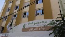 مجتمع السلم (العربي الجديد)