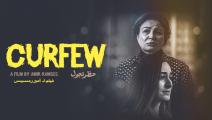 فيلم حظر تجول لأمير رمسيس يدخل المسابقة الدولية لمهرجان القاهرة السينمائي (فيسبوك)
