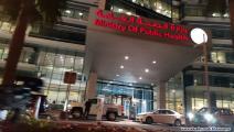 وزارة الصحة القطرية (العربي الجديد)