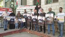 وقفة للمطالبة بالإفراج عن الأسير الفلسطيني محمد زغير (العربي الجديد)