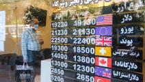 الريال الإيراني يهوي لمستويات تاريخية في ظل العقوبات (فرانس برس)