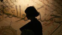 المخطوطات العربية