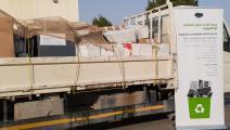 تدوير النفايات الاإكترونية (مؤسسة قطر)